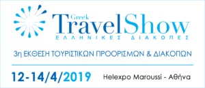 Greek Travel Show 2019 | Η Prima Holidays σας προσκαλεί στην 3η Έκθεση Τουριστικών Προορισμών και Διακοπών, στην Αθήνα