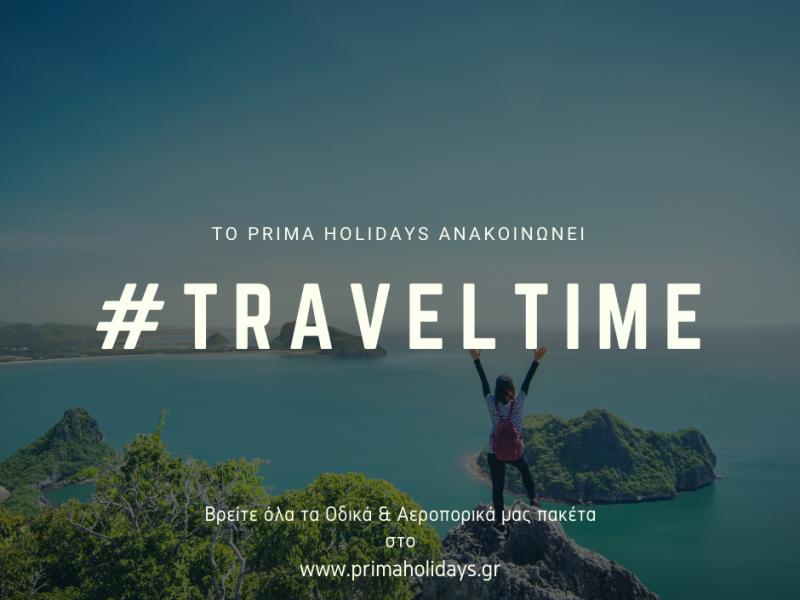 Καλοκαίρι 2021   Ταξίδια στην Ελλάδα, την Ευρώπη και το Εξωτερικό   Διακοπές με πούλμαν ή αεροπλάνο   Εκδρομές οδικές και αεροπορικές   Διακοπές για οικογένειες με μικρά παιδιά   Prima Holidays